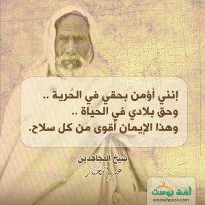 تعرّف على شيخ المجاهدين عمر المختار 2