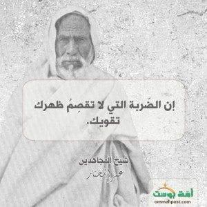 تعرّف على شيخ المجاهدين عمر المختار 26