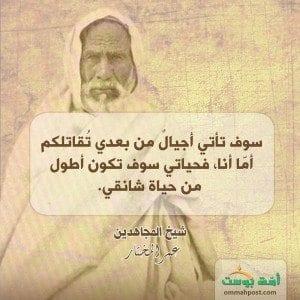 تعرّف على شيخ المجاهدين عمر المختار 4