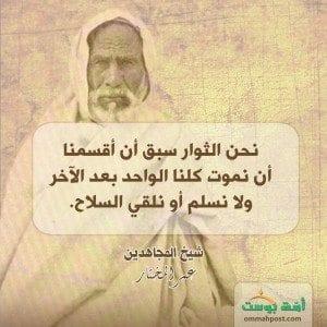 تعرّف على شيخ المجاهدين عمر المختار 10