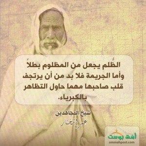 تعرّف على شيخ المجاهدين عمر المختار 12