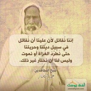تعرّف على شيخ المجاهدين عمر المختار 14