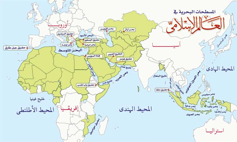 المسطحات المائية في العالم الإسلامي