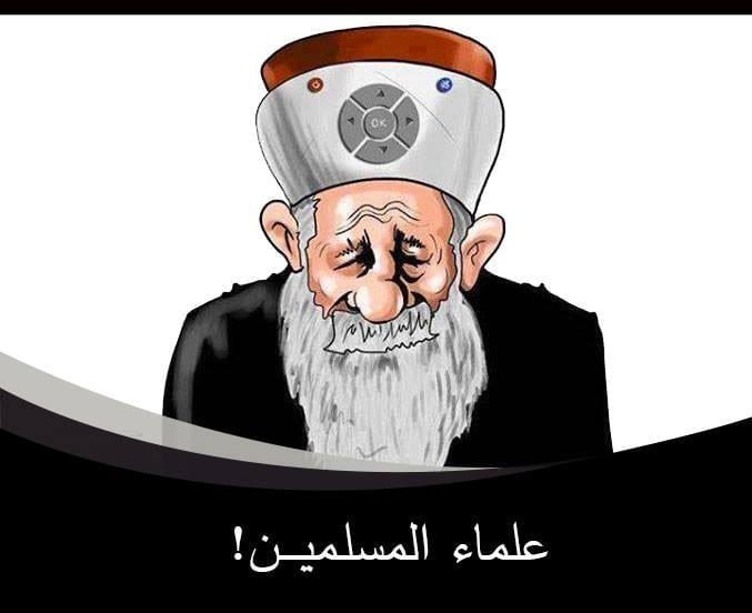 إبداعات بعض علماء المسلمين في الخيانة !