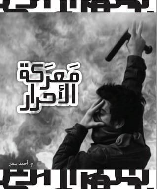 كتاب معركة الأحرار - أحمد سمير