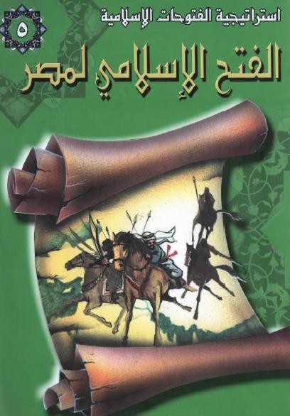 الفتح الإسلامي لمصر