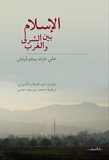الكتاب الغني عن التعريف: الإسلام بين الشرق والغرب