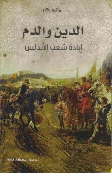 كتاب الدين والدم إبادة شعب الأندلس