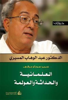 كتاب العلمانية والحداثة والعولمة