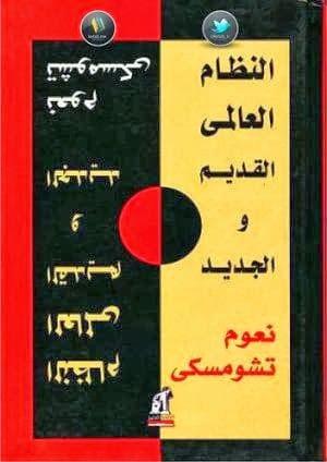 كتاب النظام العالمي القديم والجديد