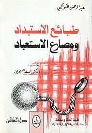 كتاب طبائع الاستبداد ومصارع الاستعباد