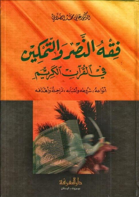 كتاب فقه النصر والتمكين في القرآن الكريم