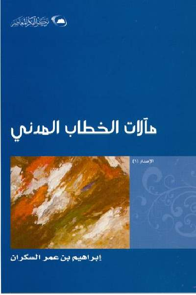 الكتاب 30 كتاب نرشح لك شراءهم من معرض القاهرة الدولي للكتاب 13