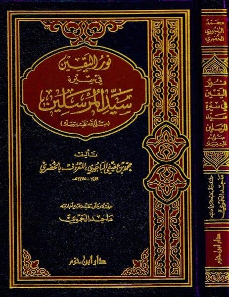 10 كتب لا غنى لك عنها لدراسة السيرة النبوية 7