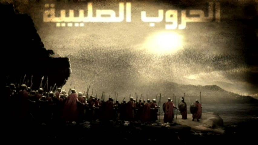 صلاح الدين هل كان حال الأمة عند فتح بيت المقدس على يد صلاح الدين يشبه واقعنا اليوم؟ 1