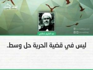 عبد الكريم الخطابي