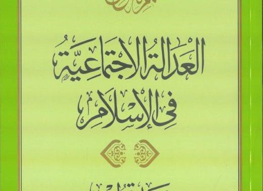 كتاب العدالة الاجتماعية في الاسلام سيد قطب pdf