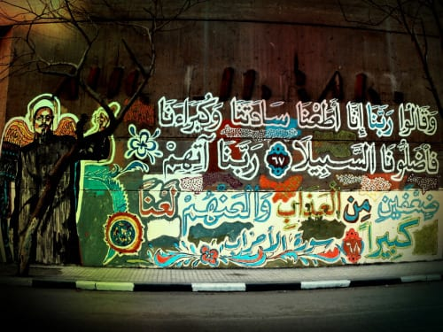 جرافيتي عماد عفت