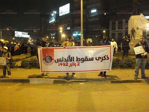 وقفة لحركة أحرار في ذكرى سقوط الأندلس