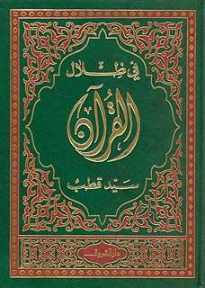 في_ظلال_القرآن