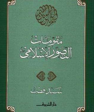 مقومات التصور الإسلامي