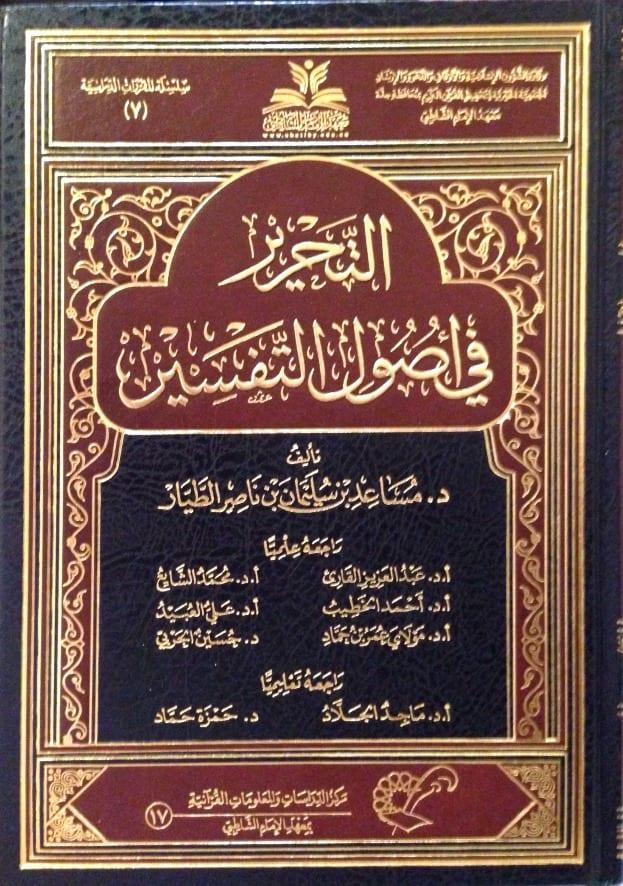 الشبهات 15 كتابًا ترسم لك طريق التعامل مع الشبهات المُثارة حول الإسلام 19