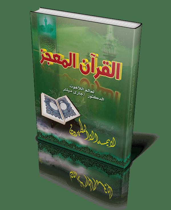 الشبهات 15 كتابًا ترسم لك طريق التعامل مع الشبهات المُثارة حول الإسلام 11