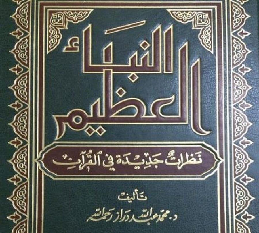 الشبهات 15 كتابًا ترسم لك طريق التعامل مع الشبهات المُثارة حول الإسلام 9