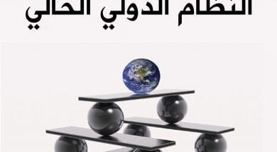 تقرير راند- فهم النظام الدولي الحالي