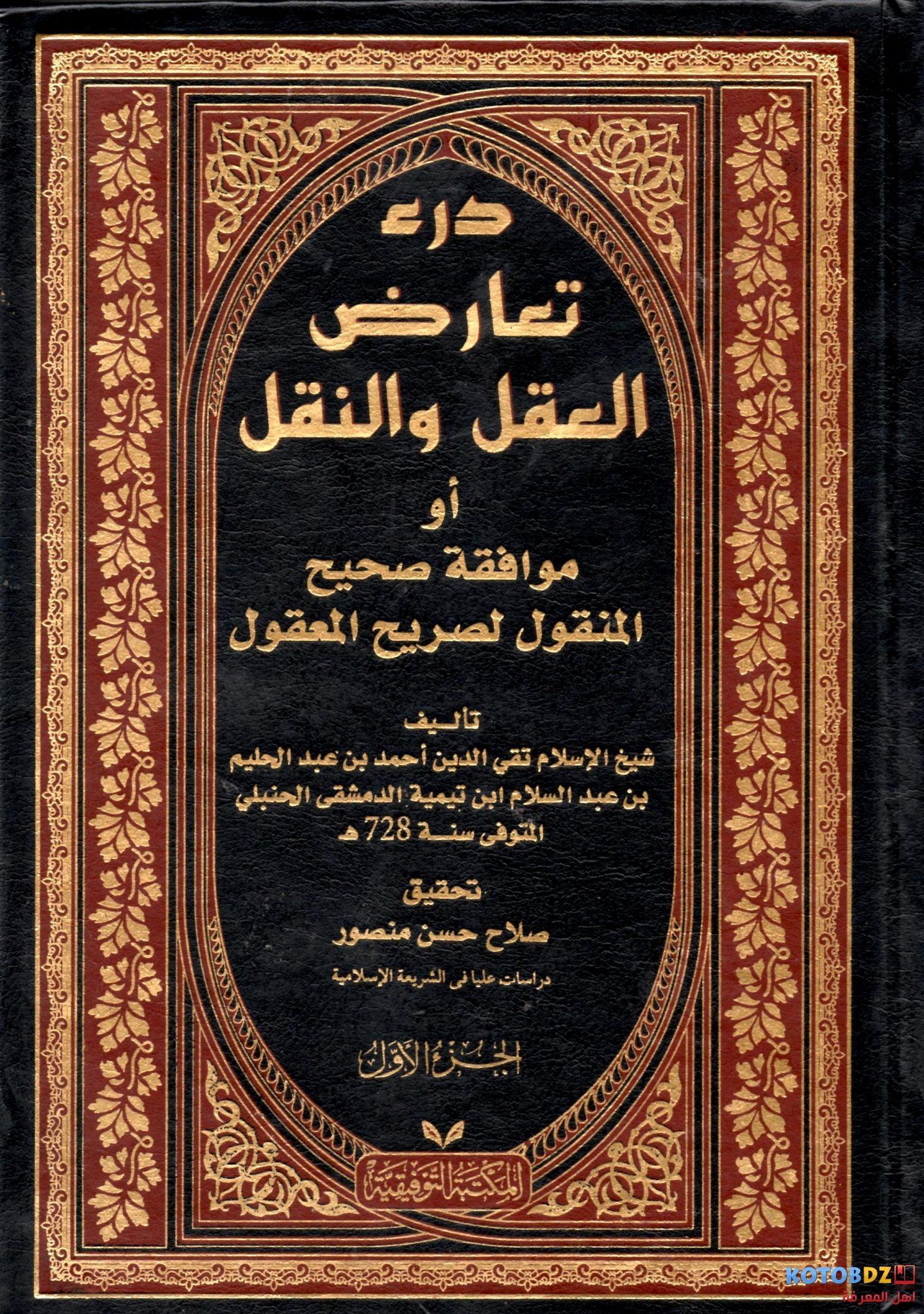 الشبهات 15 كتابًا ترسم لك طريق التعامل مع الشبهات المُثارة حول الإسلام 33