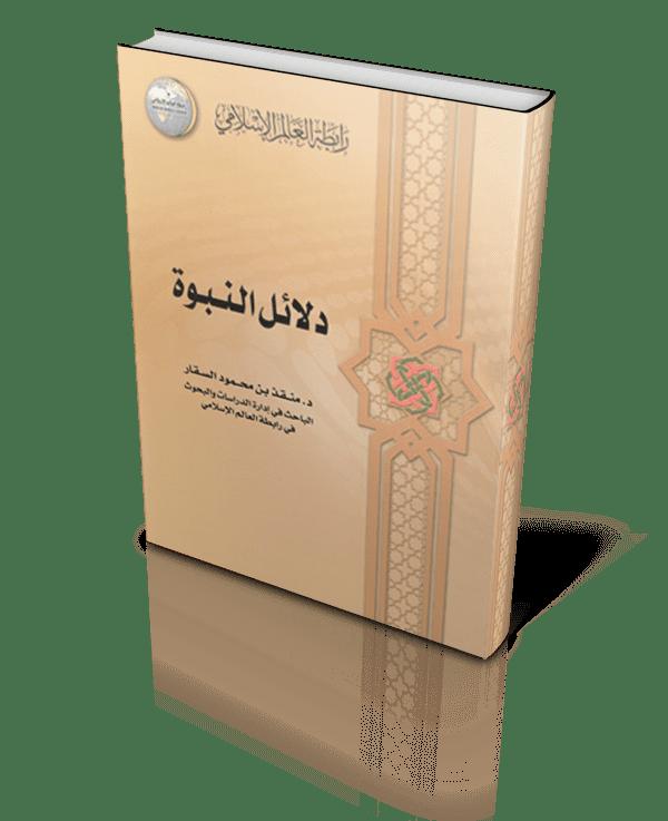 الشبهات 15 كتابًا ترسم لك طريق التعامل مع الشبهات المُثارة حول الإسلام 7