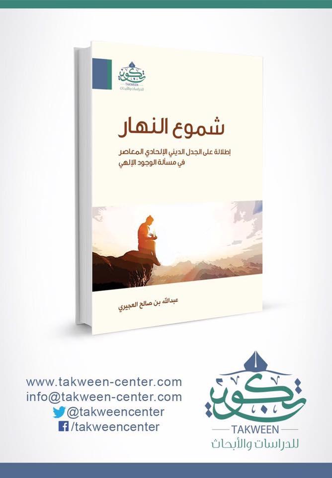 الشبهات 15 كتابًا ترسم لك طريق التعامل مع الشبهات المُثارة حول الإسلام 1