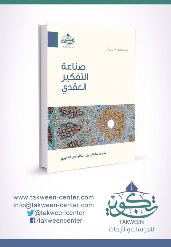 الشبهات 15 كتابًا ترسم لك طريق التعامل مع الشبهات المُثارة حول الإسلام 23