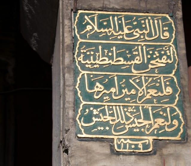 بشرى النبي بشرى النبي بعودة الإسلام: فتح القسطنطينية - فتح روما! 1