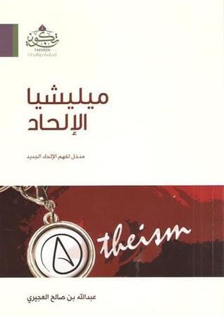 الشبهات 15 كتابًا ترسم لك طريق التعامل مع الشبهات المُثارة حول الإسلام 27