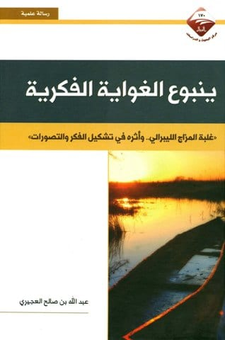 الشبهات 15 كتابًا ترسم لك طريق التعامل مع الشبهات المُثارة حول الإسلام 13