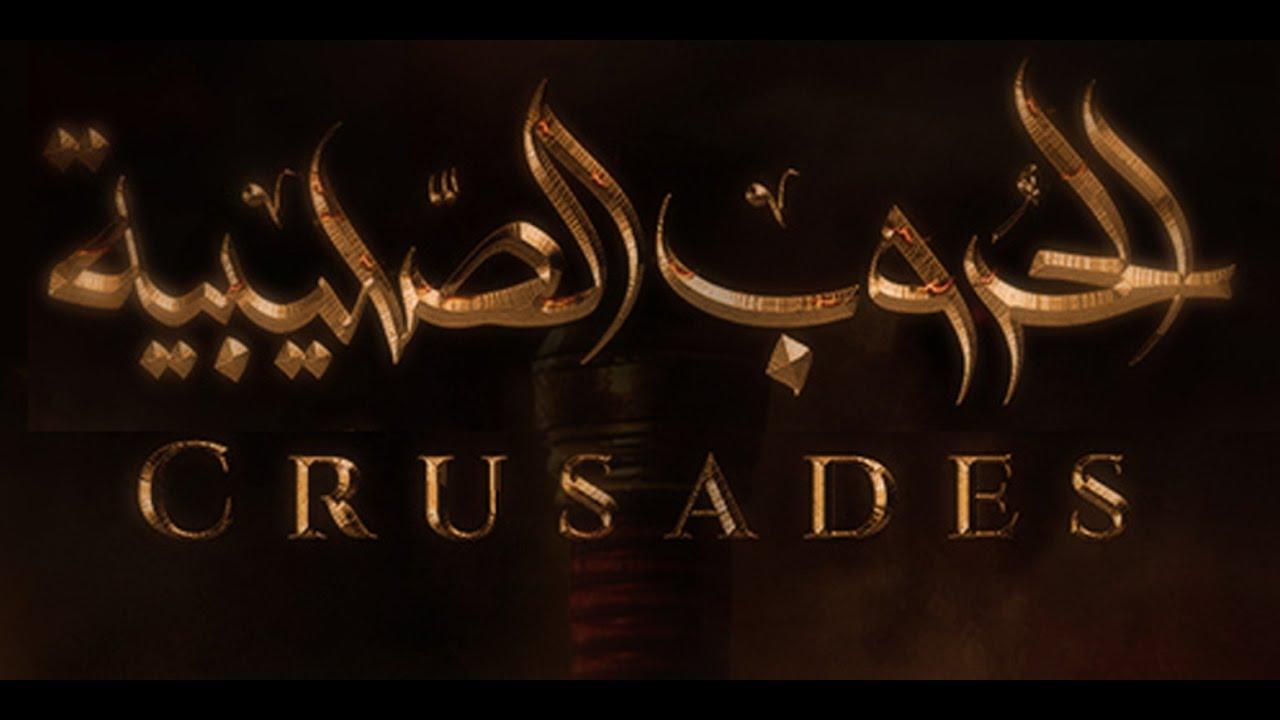 الحروب الصليبية الحروب الصليبية التاريخ الذي أصبحنا نعيش واقعه! 5