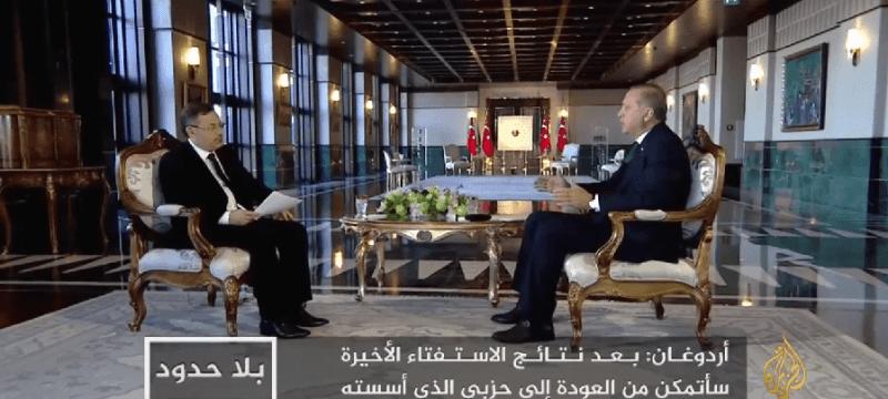 لقاء الرئيس التركي أردوغان مع الجزيرة