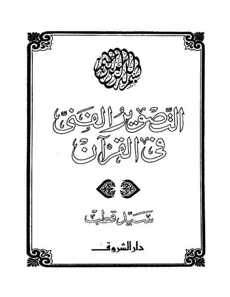 كتاب 10 كتب نوصيك بها في رمضان لتضع قلبك في وصال مع كتاب الله 11