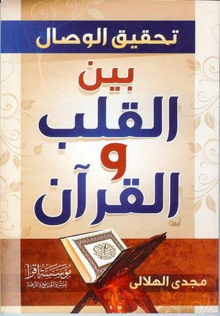 كتاب 10 كتب نوصيك بها في رمضان لتضع قلبك في وصال مع كتاب الله 7