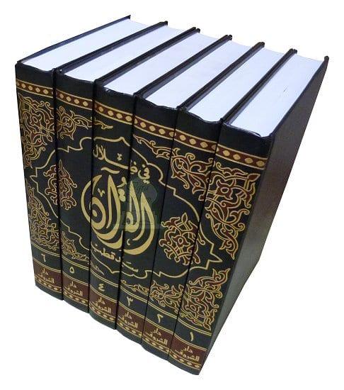 كتاب 10 كتب نوصيك بها في رمضان لتضع قلبك في وصال مع كتاب الله 3