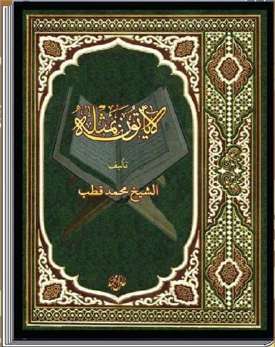 كتاب 10 كتب نوصيك بها في رمضان لتضع قلبك في وصال مع كتاب الله 15