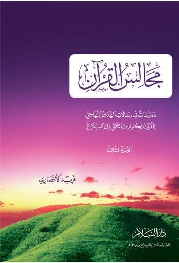 كتاب 10 كتب نوصيك بها في رمضان لتضع قلبك في وصال مع كتاب الله 19