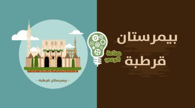 مستشفى_قرطبة_صورة