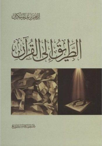 كتاب 10 كتب نوصيك بها في رمضان لتضع قلبك في وصال مع كتاب الله 5