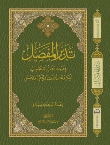 كتاب 10 كتب نوصيك بها في رمضان لتضع قلبك في وصال مع كتاب الله 21