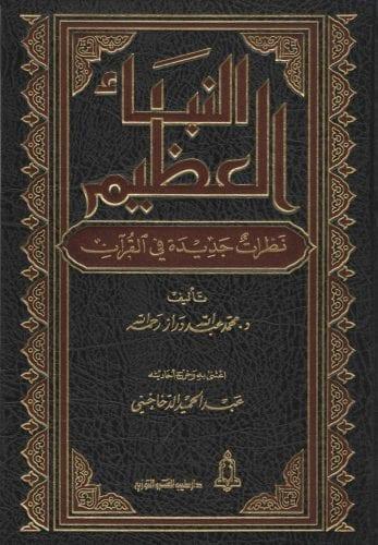 كتاب 10 كتب نوصيك بها في رمضان لتضع قلبك في وصال مع كتاب الله 9
