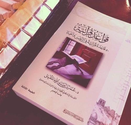 كتاب 10 كتب نوصيك بها في رمضان لتضع قلبك في وصال مع كتاب الله 13