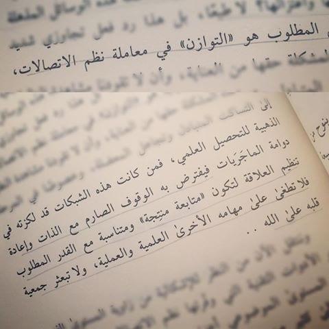 قراءة في كتاب «الماجريات» للشيخ إبراهيم السكران 3
