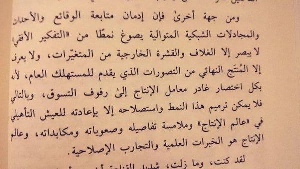 قراءة في كتاب «الماجريات» للشيخ إبراهيم السكران 1